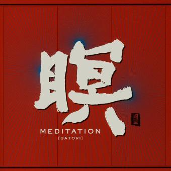 Meditation [Satori]
